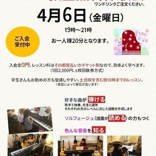 ピアノ教室無料体験会(学生編)あります。