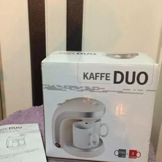 【未使用】コーヒーメーカー【KAFFE DUO】