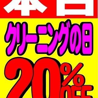 本日衣替えクリーニング20%OFF!