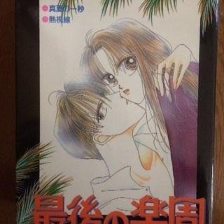 漫画   早稲田ちえ作品