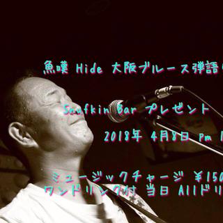 2018/04/05 Snufkin  Bar music  l...