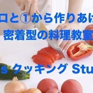【4月Open!プロから教わる料理教室】
