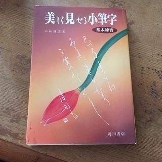 子筆字練習本