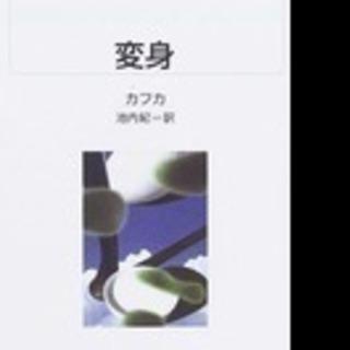 第141回読書会『変身』(Arts&Books@京都・大阪)