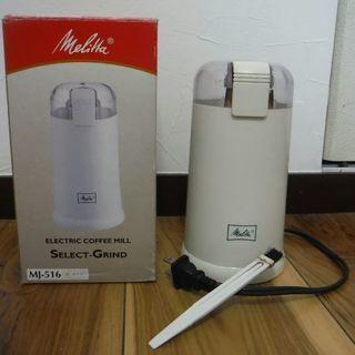 メリタの電動コーヒーミルと松屋式ドリッパー