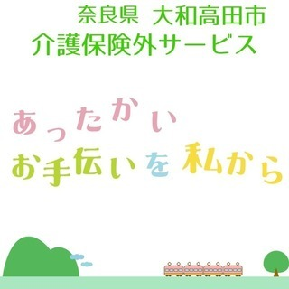 【大和高田市】ご高齢の方向け!自費ケアサポート