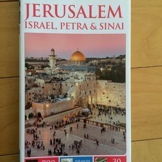 Jerusalem ガイドブック