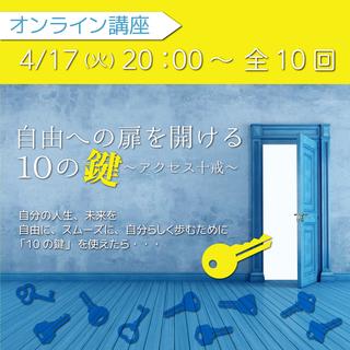 【オンラインクラス】『自由への扉を開ける10の鍵』~アクセス十戒~