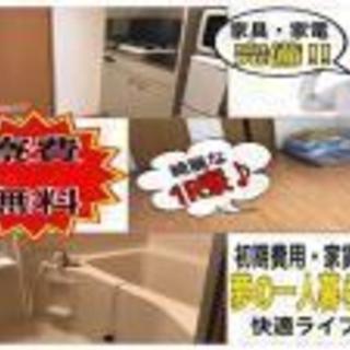 ♪採用率高!♪入社祝い金30万円♪寮完備♪