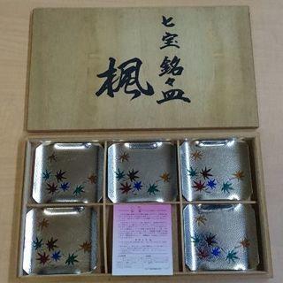 七宝銘々皿 楓 新品