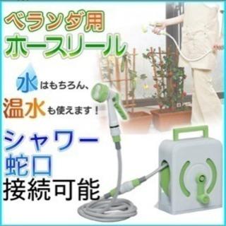 【未使用品】シャワーから伸びるベランダ用 ホース アイリスオーヤマ