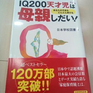 値下げしました~新品IQ200天才児は母親しだい!