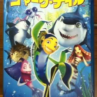 【DVD】 シャーク・テイル