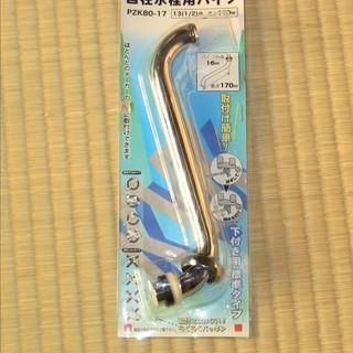 新品!KVK 自在水洗用パイプ13用170 PZK80-17