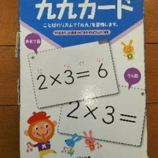 KUMON 九九カード