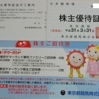 最新◆東京都競馬株主優待 東京サマーランド 株主ご招待券 1冊 ...