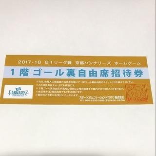 京都ハンナリーズ チケット 1階ゴール裏自由席 招待券