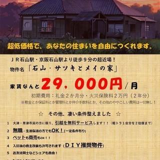 石山駅から徒歩9分の近場にて超低価格戸建賃貸、その名も「石山・サ...
