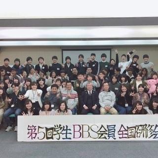 青少年更生保護ボランティア募集!横浜周辺での活動
