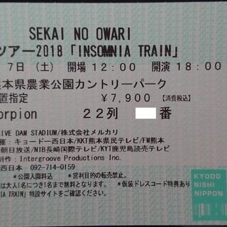 SEKAI NO OWARI 野外ツアー2018 『INSOMN...