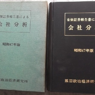 希少<有価証券報告書による会社分析>昭和47年版 栗田政治経済研究所
