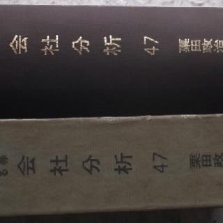 希少<有価証券報告書による会社分析>昭和47年版 栗田政治経済研究所 - 本/CD/DVD