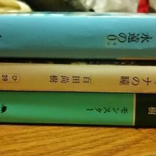百田尚樹の小説を300円で売ります。