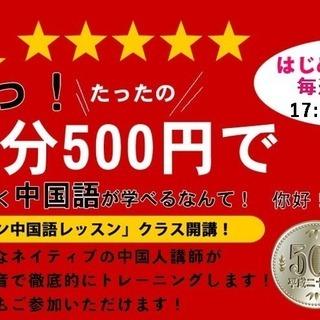 ワンコインレッスン(入門クラス)毎週日曜日 17:00〜18:0...