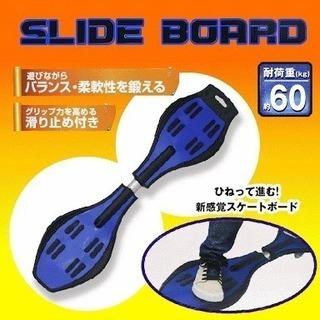 【新品】スライドボード