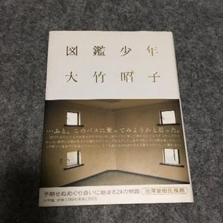 本【図鑑少年】大竹昭子