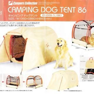 ドッグテント 犬用キャンプテント