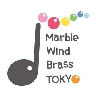 吹奏楽団員募集(全パート) MarbleWindBrassTOKYO