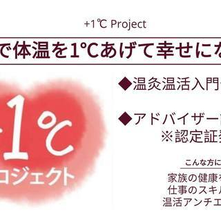 冷え性改善1dayプログラム【温灸温活アドバイザー認定講座】