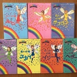 レインボーマジック・シリーズ ①〜⑦ 全巻 セット (※郵送致します)