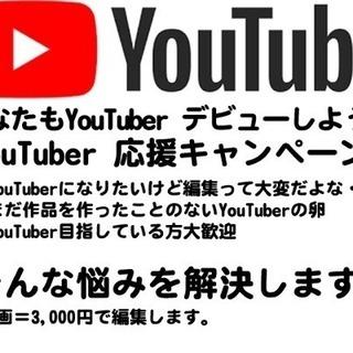 YouTuber応援します!