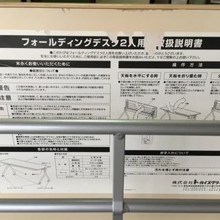 トーカイスクリーン 折りたたみデスク 2人用 - 名古屋市