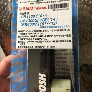 POSH ウィンカーリレー LED 新品未使用