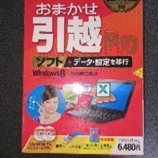 SOURCENEXT おまかせ引越Pro 【新品】