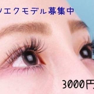 マツエクモデル3000円