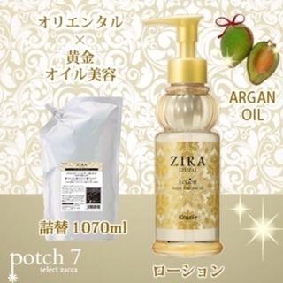 ZIRA 化粧水&乳液