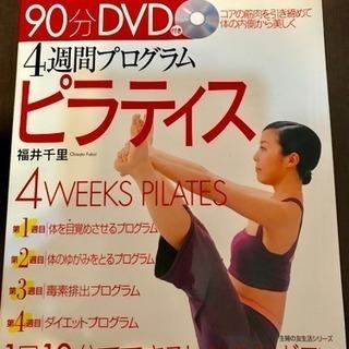 90分DVD4週間プログラムピラティス