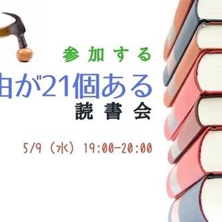 5/9 参加する理由が21個ある読書会