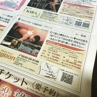 Beauty Salon Lagoonです(^ ^) - 富士市