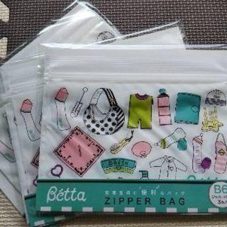 【新品】Betta ジッパーパック3枚×3袋