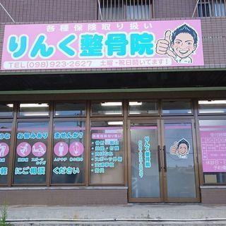 美容骨盤矯正初回半額2700円(4/17㈫まで1日限定2人)