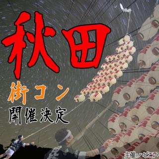 4月14日(土)【秋田】街コン◆春の出会い大応援フェス◆お1人様&...