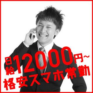 《用賀》日給12000円?!格安スマホの常勤募集!