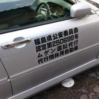二種免許お持ちの方 お客様のお車をお送りと接客をして頂きます。