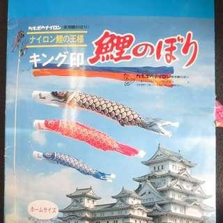 鯉のぼり キング印 ホームサイズ カネボウナイロン