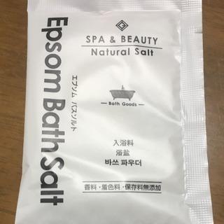 塩の入浴剤20個セット